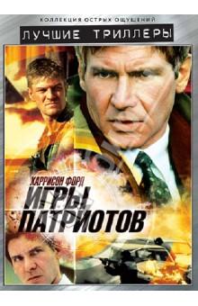 Игры патриотов (DVD) Новый диск