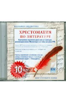 Хрестоматия по русской литературе. 10 класс (CDmp3)