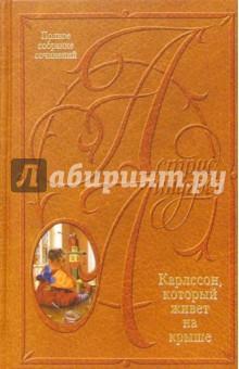 Линдгрен Астрид Собрание сочинений: В 10 т. Карлссон, который живет на крыше