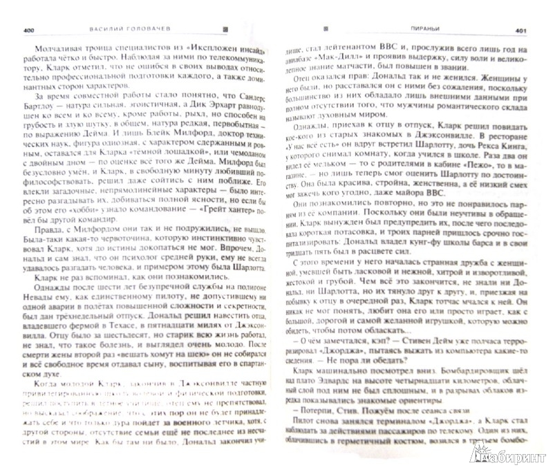 Иллюстрация 1 из 2 для Этические уравнения - Василий Головачев | Лабиринт - книги. Источник: Лабиринт