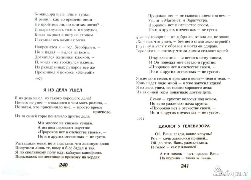 Иллюстрация 1 из 24 для Лирика - Владимир Высоцкий   Лабиринт - книги. Источник: Лабиринт