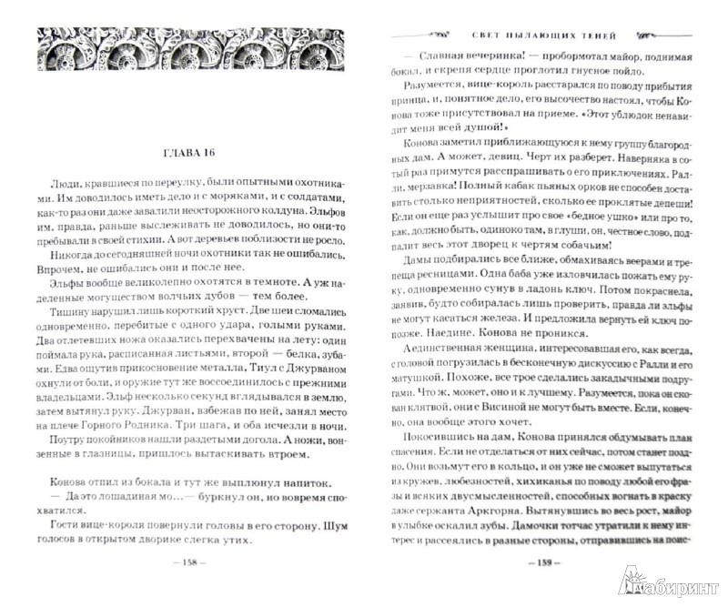 Иллюстрация 1 из 9 для Хроники железных эльфов. Книга 2. Свет пылающих теней - Крис Эванс | Лабиринт - книги. Источник: Лабиринт