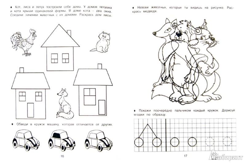 Иллюстрация 1 из 16 для Развиваем внимание. Для детей от 4-х лет - Елена Соколова | Лабиринт - книги. Источник: Лабиринт