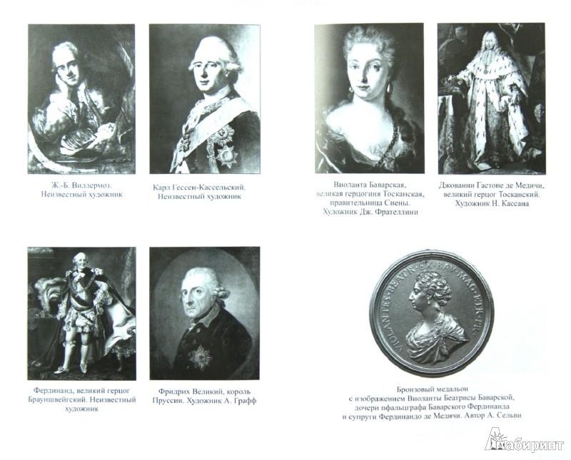 Иллюстрация 1 из 10 для Граф Сен-Жермен - Ольга Володарская | Лабиринт - книги. Источник: Лабиринт