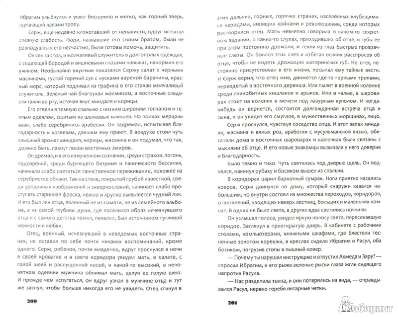 Иллюстрация 1 из 7 для Русский. Алюминиевое лицо - Александр Проханов | Лабиринт - книги. Источник: Лабиринт