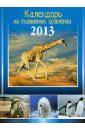 """Календарь с магнитным креплением """"ЖИВОТНЫЙ МИР"""" 2013 год (27491)"""