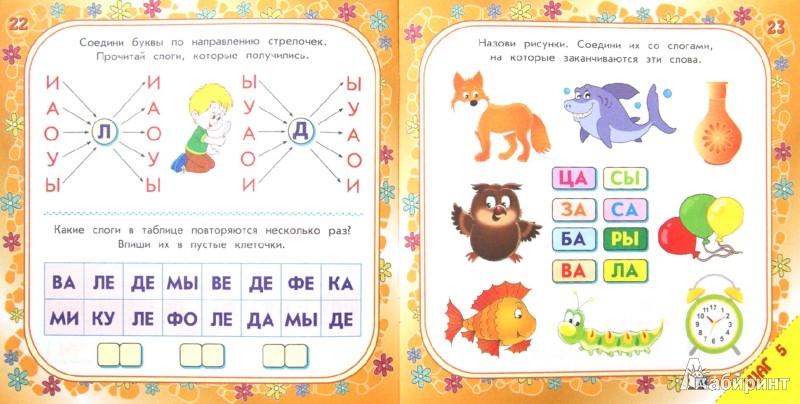 Иллюстрация 1 из 27 для Учимся читать - Тамара Воронцова | Лабиринт - книги. Источник: Лабиринт