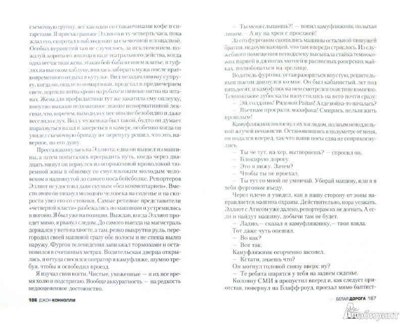 Иллюстрация 1 из 11 для Белая дорога - Джон Коннолли | Лабиринт - книги. Источник: Лабиринт