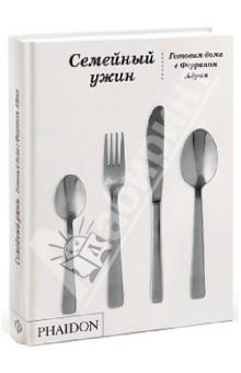 Семейный ужинОбщие сборники рецептов<br>О чем эта книга<br><br>Скорее всего, вы не из тех счастливчиков, кому довелось поужинать в elBulli - одном из лучших ресторанов мира. Вынуждены вас огорчить - шансов попасть туда у вас больше нет. 30 июля 2011 года elBulli, обладатель 3 звезд Мишлен, пять лет возглавлявший самый престижный ресторанный рейтинг The S.Pellegrino World s 50 Best Restaurants, закрылся. На его месте появится гастрономическая академия и центр авторской кухни.<br><br>Но кулинарное наследие elBulli не канет в лету. Ферран Адриа - гениальный шеф-повар - оставил нам потрясающий подарок. Книгу рецептов! Нет, в ней не блюда его знаменитой молекулярной кухни. (Их не под силу повторить даже профессионалам.) В этой книге - рецепты семейных ужинов, которые каждый день ели сотрудники ресторана!<br><br>Вы могли бы подумать: раз эти мастера творят кулинарные шедевры, то и едят они, ну как минимум, пену из фуа-гра. Ничего подобного. Они едят самую обычную пищу. В этой книге собраны их любимые рецепты испанской, французской, итальянской, немецкой, японской, корейской и многих других кухонь. Кто-то, возможно, по привычке или по незнанию считает их сложными. Но откройте книгу и вы увидите, что эти блюда сможет приготовить любой, кто хоть как- то умеет готовить.<br><br>Ферран Адриа раскрывает и другие секреты внутренней кухни elBulli, которыми вы можете воспользоваться у себя дома. С подходом профессионала, он объясняет, как организовать работу на вашей кухне, как закупать и хранить продукты. Он описывает основные ресторанные техники и делится рецептами базовых компонентов (соусов, бульонов, заправок), входящих в состав многих блюд.<br><br>Для кого эта книга<br><br>Для всех, кто любит готовить, открывать для себя новые вкусы, блюда и техники. Кто любит собираться всей семьей и для кого обычный семейный ужин превращается в настоящую трапезу.<br><br>Еще книга пригодится опытным поварам - не смотря на то, что все рецепты адаптированы к домашним условиям, даже профессиона