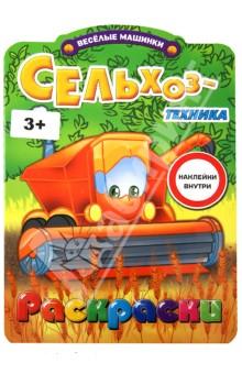 Детский журнал раскраска с наклейками