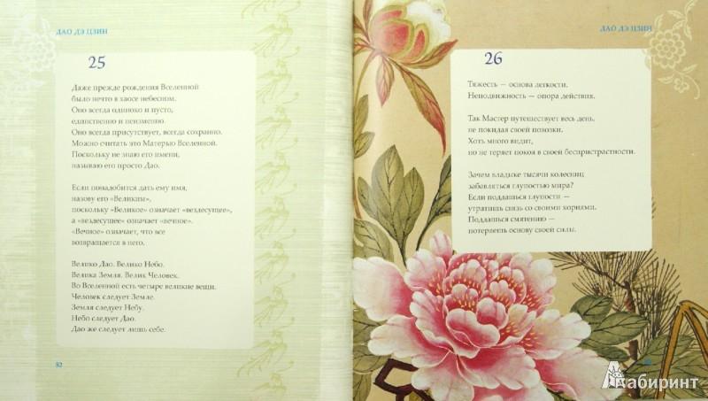 Иллюстрация 1 из 16 для Дао дэ цзин: Книга о Пути и его Силе - Лао-Цзы | Лабиринт - книги. Источник: Лабиринт