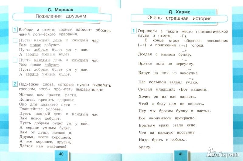 ГДЗ решебник по литературному чтению 4 класс Климанова Горецкий