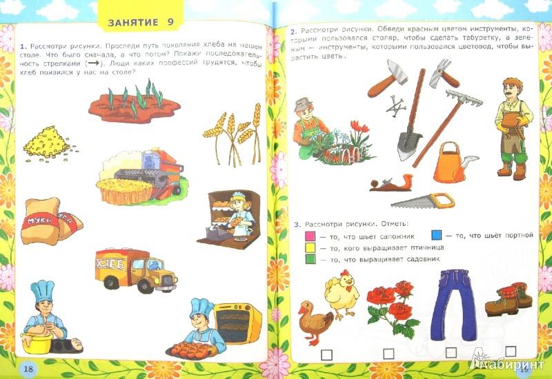 Иллюстрация 1 из 11 для Я узнаю окружающий мир. 6 лет - Ольга Крылова   Лабиринт - книги. Источник: Лабиринт