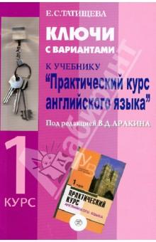 Учебник Аракина Ключи 1 Курс
