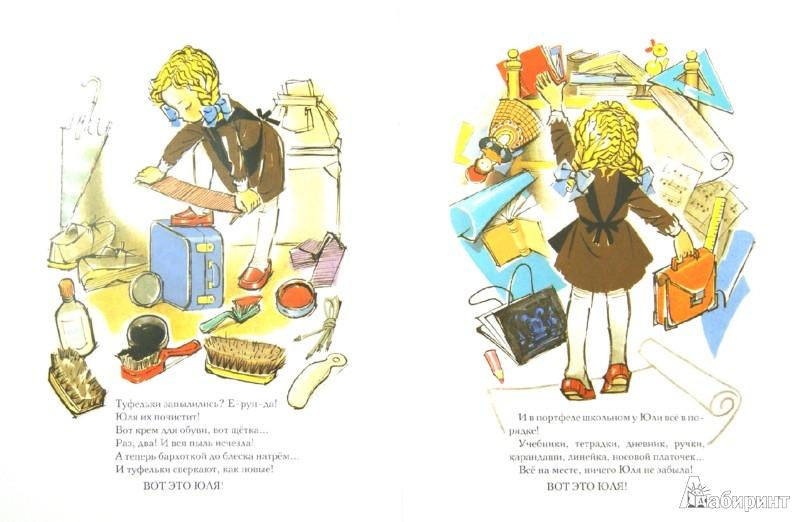 Иллюстрация 1 из 28 для Юля-чистюля - Мария Лебедева | Лабиринт - книги. Источник: Лабиринт