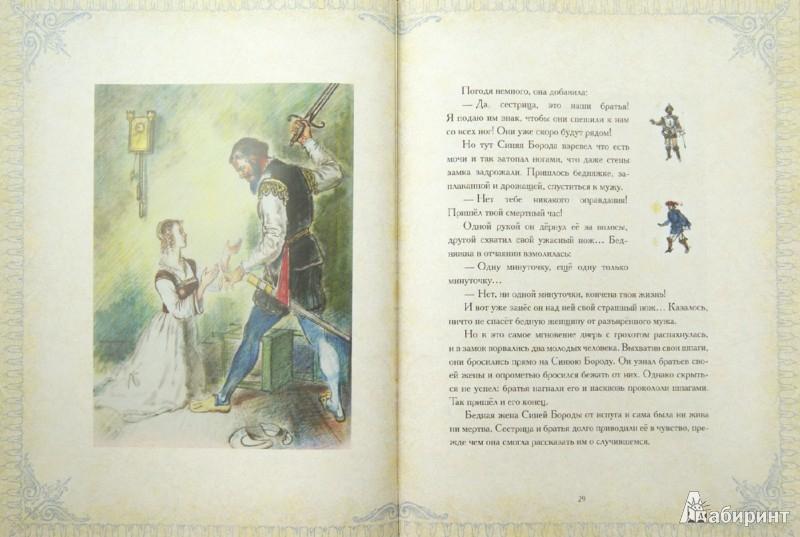 Иллюстрация 1 из 84 для Синяя Борода. Принц Хохолок - Шарль Перро | Лабиринт - книги. Источник: Лабиринт