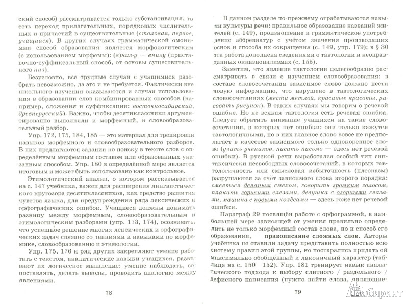 Русский 10 класс богданова и виноградова решебник