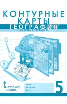 Решебник по географии 5 класс по контурной карте