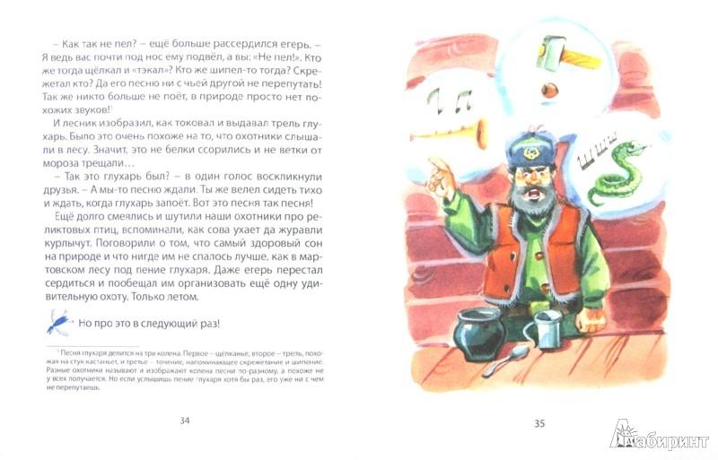 Иллюстрация 1 из 3 для Байки бывалого охотника - Татьяна Молчанинова | Лабиринт - книги. Источник: Лабиринт
