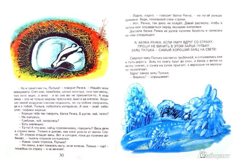 Иллюстрация 1 из 18 для Сказки волшебной полянки - Валерий Кастрючин | Лабиринт - книги. Источник: Лабиринт