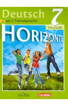 Скачать учебник немецкого языка 7 класс горизонты
