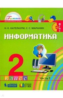 Информатика и ИКТ. Учебник для 2 класса общеобразовательных учреждений. В 2-х частях. Часть 1. ФГОС