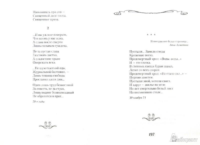 Иллюстрация 1 из 17 для Великие поэты мира - Мария Петровых | Лабиринт - книги. Источник: Лабиринт