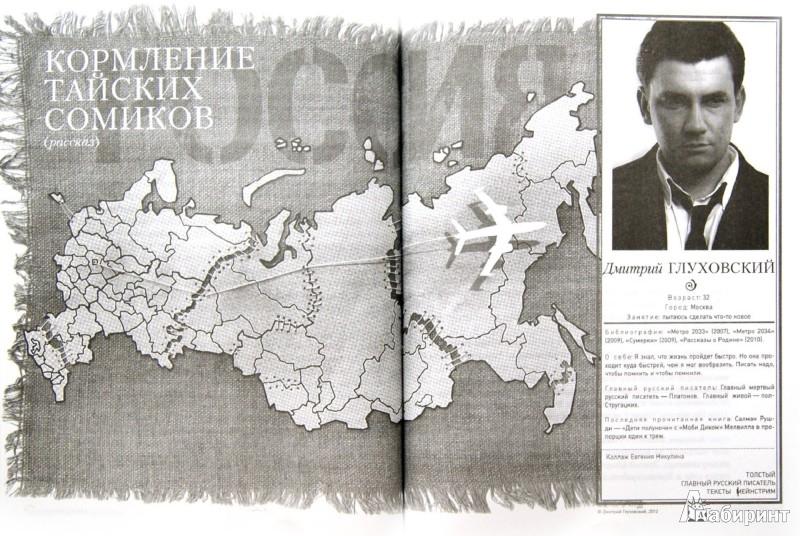 Иллюстрация 1 из 7 для ТОЛСТЫЙ: Литературный альманах №1: главный русский писатель | Лабиринт - книги. Источник: Лабиринт