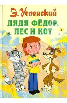 Дядя федор кот и пес эдуард успенский