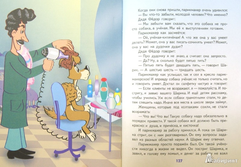 Иллюстрация 1 из 8 для Дядя Федор, пес и кот - Эдуард Успенский | Лабиринт - книги. Источник: Лабиринт