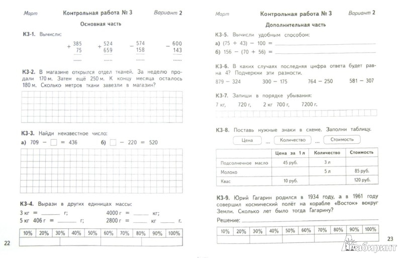 Административная контрольная работа по математике 2 класс 2 четверть программа школа россии