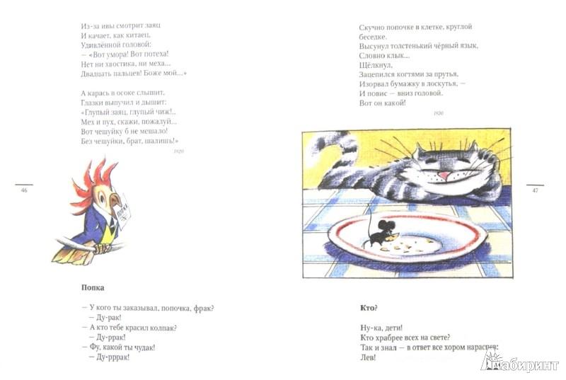 Иллюстрация 1 из 22 для Детский остров - Саша Черный | Лабиринт - книги. Источник: Лабиринт