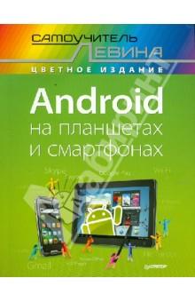 Android на планшетах и смартфонах. Самоучитель Левина в цвете