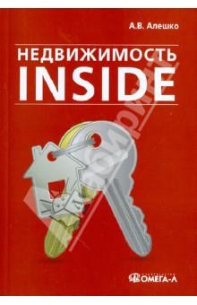 Недвижимость InsideНедвижимость<br>Книга рассказывает о состоянии рынка недвижимости в Москве. Автор детально анализирует типичные ситуации, возникающие при операциях с недвижимостью, дает конкретные рекомендации по решению связанных с ними проблем. <br>Книга будет полезна как профессионалам этой сферы деятельности, так и людям, которым приходится самостоятельно или с помощью агентств решать какие-либо проблемы, связанные с недвижимостью.<br>2-е издание, стереотипное.<br>