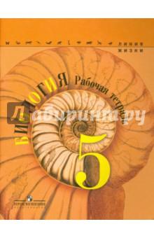 Биология. Рабочая тетрадь. 5 классБиология. Экология (5-9 классы)<br>Рабочая тетрадь является составной частью учебно-методического комплекта серии Линия жизни для 5-6 классов под редакцией В. В. Пасечника и адресована учащимся, занимающимся по учебнику этой линии.<br>Структура пособия соответствует тематической структуре учебника Биология. 5-6 классы и содержит разнообразные вопросы и задания, направленные на отработку широкого спектра необходимых умений. В пособие также включены задания для контроля, которые помогут лучше подготовиться к проверке знаний.<br>Пособие предназначено для самостоятельной работы учащихся дома или на уроке.<br>5-е издание.<br>