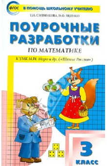 Поурочные разработки по математике 2 класс фгос школа россии моро скачать