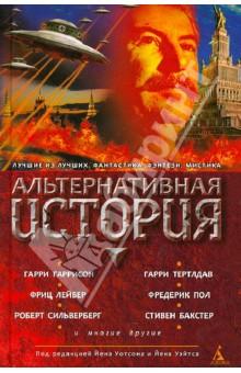 Альтернативная история. Антология