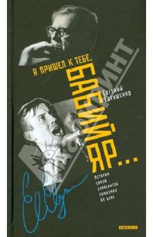 Я пришел к тебе, Бабий Яр…История самой знаменитой симфонии XX века