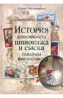 История российского шпионажа и сыска глазами филателиста