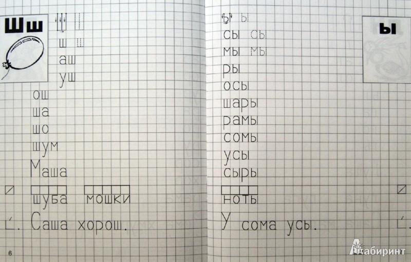 Иллюстрация 1 из 14 для Я учусь грамоте. Прописи для детей 6-7 лет. Часть 1 | Лабиринт - книги. Источник: Лабиринт