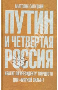 Путин и Четвертая Россия. Хватит ли президенту твердости для мягкой силы?Политика<br>Книга Путин и Четвертая Россия. Хватит ли президенту твердости для мягкой силы? является хронологическим осмыслением всех этапов деятельности В. В. Путина в Кремле и в Белом Доме. Составленная из статей автора, написанных в разные сроки, начиная с 2002 года, остро полемическая, она очень интересна для понимания динамики десятилетних перемен, происходивших в главном треугольнике русской политической жизни Путин - народ - элита, и позволяет оценить изменение отношения к В. В. Путину, а также сдвиги в самосознании самого Путина, начинавшего с того, что в опросном листе переписи населения он назвал себя наемным работником.<br>Написанные на протяжении десяти лет и собранные под одним переплетом, статьи Анатолия Салуцкого примечательны также тем, что дают возможность более четко определить место В. В. Путина на шкале российской истории и с большей степенью вероятности предвидеть дальнейшие пути развития России.<br>Книга, выходящая в свет в канун 60-летнего юбилея В. В. Путина, ставит перед Президентом Российской Федерации целый ряд животрепещущих вопросов, ответы на которые так ждут в народе.<br>