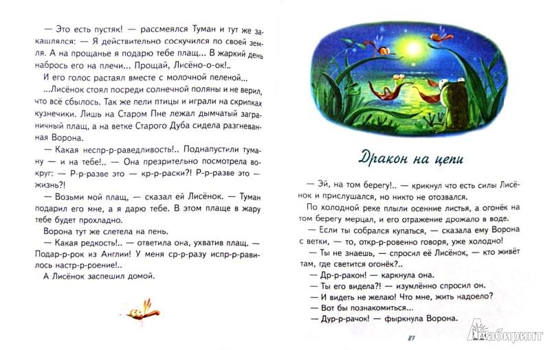 Иллюстрация 1 из 78 для Сказки Маленького Лисенка - Игорь Фарбаржевич   Лабиринт - книги. Источник: Лабиринт