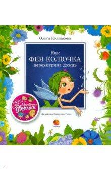 Как фея Колючка перехитрила дождь, Колпакова Ольга Валериевна
