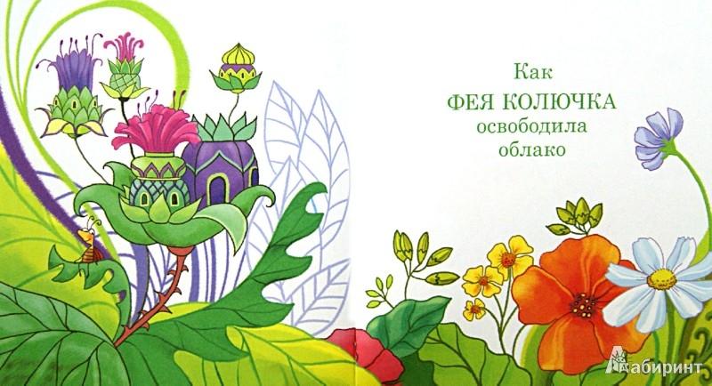 Иллюстрация 1 из 19 для Как фея Колючка перехитрила дождь - Ольга Колпакова | Лабиринт - книги. Источник: Лабиринт
