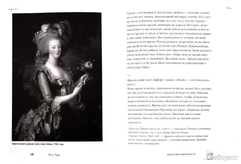 Иллюстрация 1 из 15 для Философия элегантности - Магги Руфф | Лабиринт - книги. Источник: Лабиринт