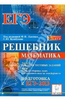 Математика.решебник.подготовка к егэ-2013