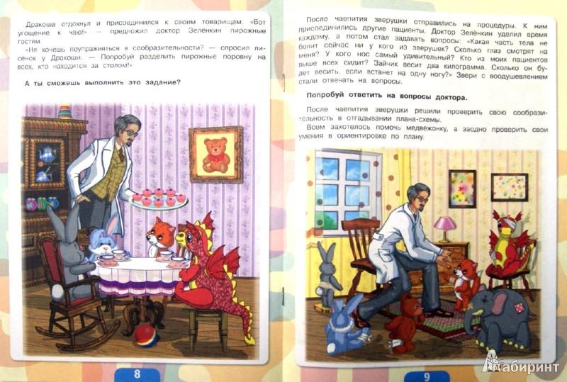 Иллюстрация 1 из 9 для Сказки для любознательных. Приключения Дракоши. Пособие для детей 6-7 лет - Тамара Ерофеева | Лабиринт - книги. Источник: Лабиринт