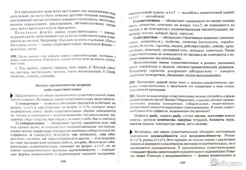 Виноградова русский класс язык 10