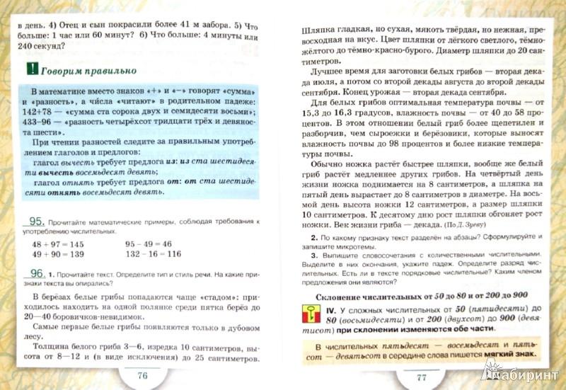 ГДЗ по калмыцкому языку 3 класс