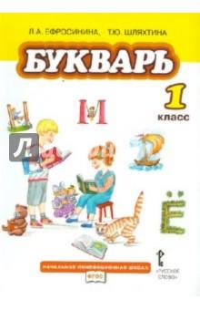 Букварь. Учебник для 1 класса общеобразовательных учреждений. ФГОС